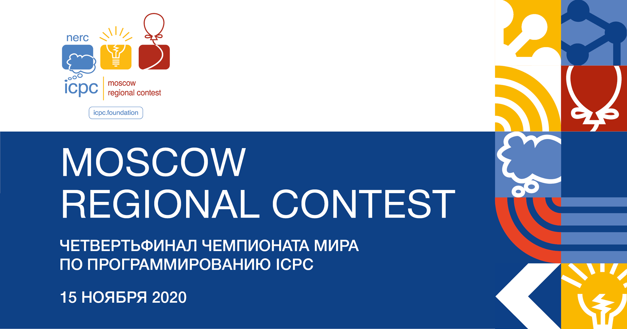 Moscow Regional Contest